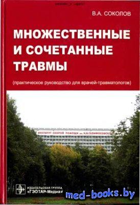 Множественные и сочетанные травмы - Соколов В.А. - 2006 год