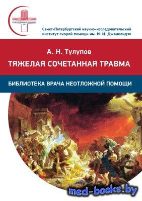 Тяжелая сочетанная травма - Тулупов А.Н. - 2015 год