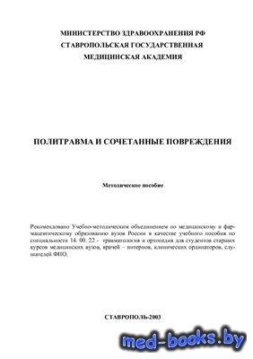 Политравма и сочетанные повреждения - Воротников А.А., Анисимов И.Н. и др.  ...