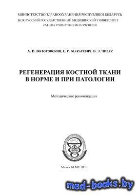 Регенерация костной ткани в норме и при патологии - Волотовский А.И. и др.  ...