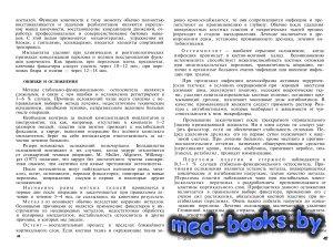 Принципы стабильно-функционального остеосинтеза - Анкин Л.Н., Левицкий В.Б. ...