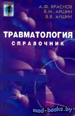 Травматология. Справочник - Краснов А.Ф., Аршин В.М., Аршин В.В. - 1998 год
