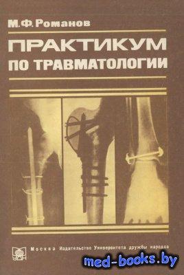 Практикум по травматологии - Романов М.Ф. - 1988 год