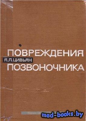 Повреждения позвоночника - Цивьян Я.Л. - 1971 год