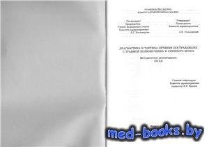 Диагностика и тактика лечения пострадавших с травмой позвоночника и спинног ...