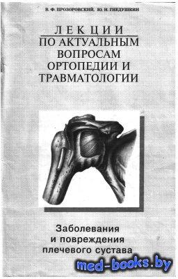 Лекции по актуальным вопросам ортопедии и травматологии. Заболевания и повр ...