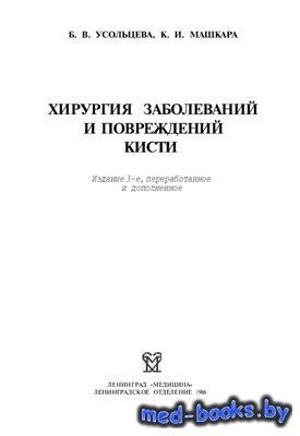 Хирургия заболеваний и повреждений кисти - Усольцева Е.В., Машкара К.И. - 1 ...