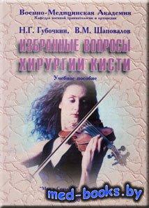 Избранные вопросы хирургии кисти - Губочкин Н.В., Шаповалов В.М. - 2000 год
