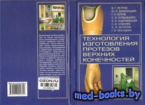 Технология изготовления протезов верхних конечностей - Петров В.Г., Замилад ...