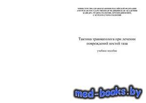 Тактика травматолога при лечении повреждений костей таза - Борозда И.В. - 2 ...