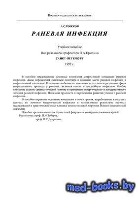Раневая инфекция - Рожков А.С. - 1992 год