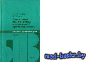 Ампутация конечностй и первичное протезирование - Кондрашин Н.И., Санин В.Г ...