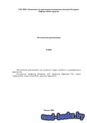 Раны - Кечеруков А.И., Цирятьева С.Б. и др. - 2009 год