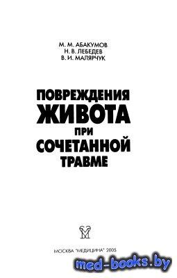 Повреждения живота при сочетанной травме - Абакумов М.М., Лебедев Н.В., Мал ...