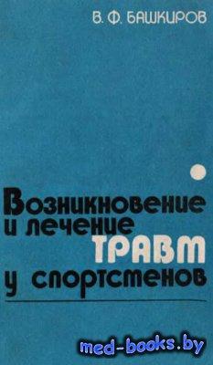 Возникновение и лечение травм у спортсменов - Башкиров В.Ф. - 1981 год