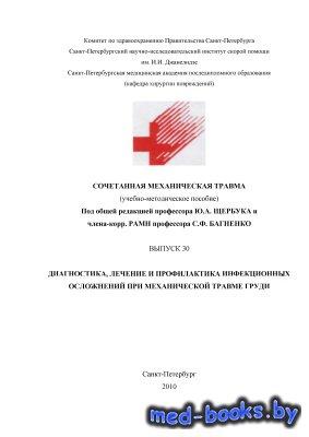 Инфекционные осложнения при механической травме груди (диагностика, лечение ...