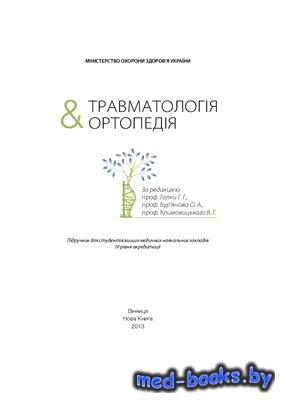 Травматологія та ортопедія - Голка Г.Г., Бур'янов О.В. - 2014 год