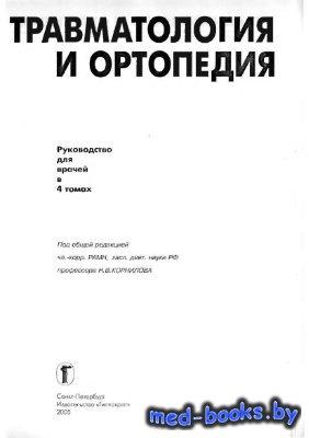 Травматология и ортопедия. Том 2-й (Руководство для врачей в 4-х томах) - К ...