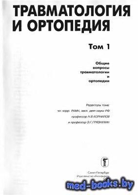 Травматология и ортопедия. Том 1 - Корнилов Н.В., Грязнухин Э.Г. - 2004 год