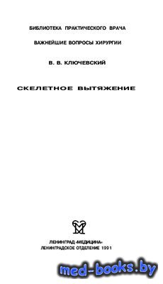 Скелетное вытяжение - Ключевский В.В. - 1991 год