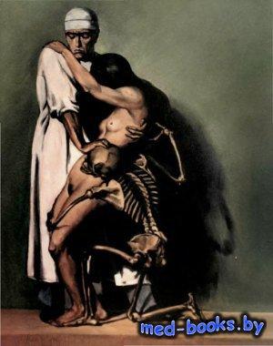 Травматологія і ортопедія - Скляренко Є.Т. - 2005 год