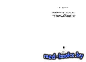 Избранные лекции по травматологии - Поляков В.А. - 1980 год