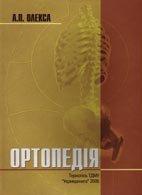 Ортопедія - Олекса А.П. - 2006 год