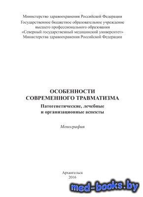 Особенности современного травматизма: патогенетические, лечебные и организационные аспекты - Фирсов С.А., Матвеев Р.П. и др. - 2016 год
