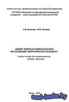 Общие вопросы травматологии и обследование хирургического больного - Федосеев А.В., Епишин Н.М. - 2006 год