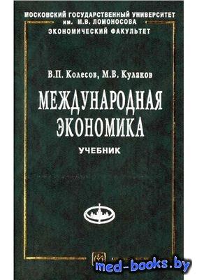 Международная экономика - Колесов В.П., Кулаков М.В. - 2004 год