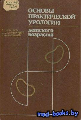 Основы практической урологии детского возраста - Люлько А.В. и др. - 1984 г ...