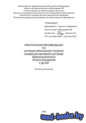 Практические рекомендации по антибактериальной терапии инфекций мочевой системы внебольничного происхождения у детей - Коровина Н.А., Захарова И.Н.