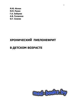 Хронический пиелонефрит в детском возрасте - Иллек Я.Ю. и др. - 2009 год