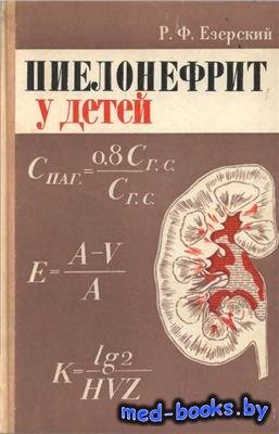 Пиелонефрит у детей - Езерский Р.Ф. - 1977 год
