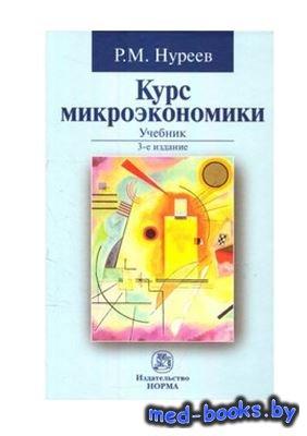 Курс микроэкономики - Нуреев Р.М. - 2014 год