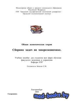 Сборник задач по микроэкономике - Баталов С.М. - 2005 год