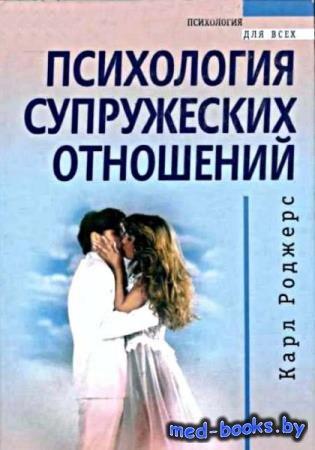 Карл Роджерс - Психология супружеских отношений. Возможные альтернативы