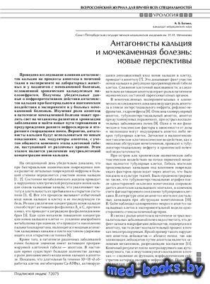 Антагонисты кальция и мочекаменная болезнь: новые перспективы - Батько А.Б. ...