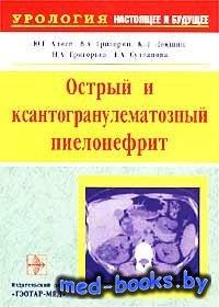 Острый и ксантогранулематозный пиелонефрит - Аляев Ю.Г., Григорян В.А. и др ...