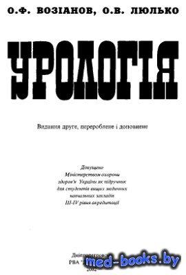 Урологія - Возіанов О.Ф., Люлько О.В. - 2002 год