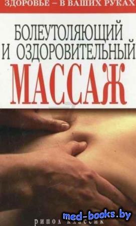 Алешина Наталия - Болеутоляющий и оздоровительный массаж