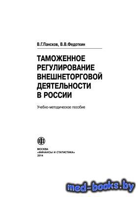 Таможенное регулирование внешнеторговой деятельности в России - Пансков В.Г., Федоткин В.В. - 2008 год