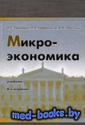 Микроэкономика - Тарасевич Л.С., Гребенников П.И., Леусский А.И. - 2006 год