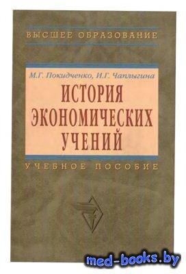 История экономических учений - Покидченко М.Г., Чаплыгина И.Г. - 2008 год