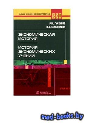 История экономических учений - Гусейнов Р.М., Семенихина В.А. - 2008 год