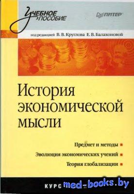 История экономической мысли - Круглов В.В., Балахонова Е.В. - 2008 год