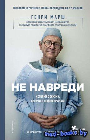 Не навреди. Истории о жизни, смерти и нейрохирургии - Генри Марш - 2014 год