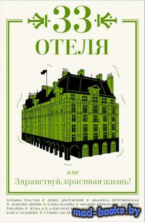 33 отеля, или Здравствуй, красивая жизнь! - Татьяна Толстая, Виктория Токар ...