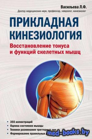 Прикладная кинезиология. Восстановление тонуса и функций скелетных мышц - Л ...