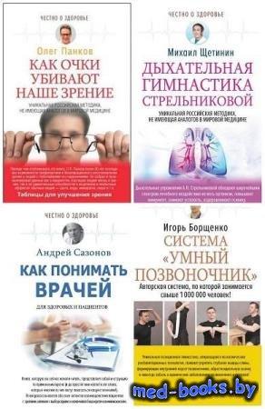 Честно о здоровье. 5 книг